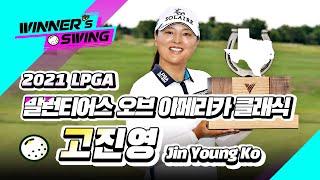 [위너스 스윙] 2021 LPGA 발런티어스 오브 아메리카 클래식 고진영 스윙 모음