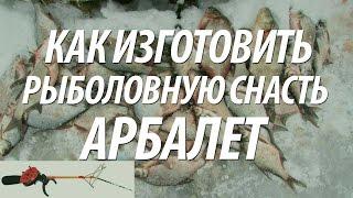 Рыболовные самоделки - рыболовная снасть арбалет.
