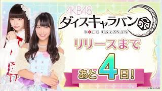 2018年4月10日に配信開始! 新作スマホゲーム『AKB48ダイスキャラバン』...