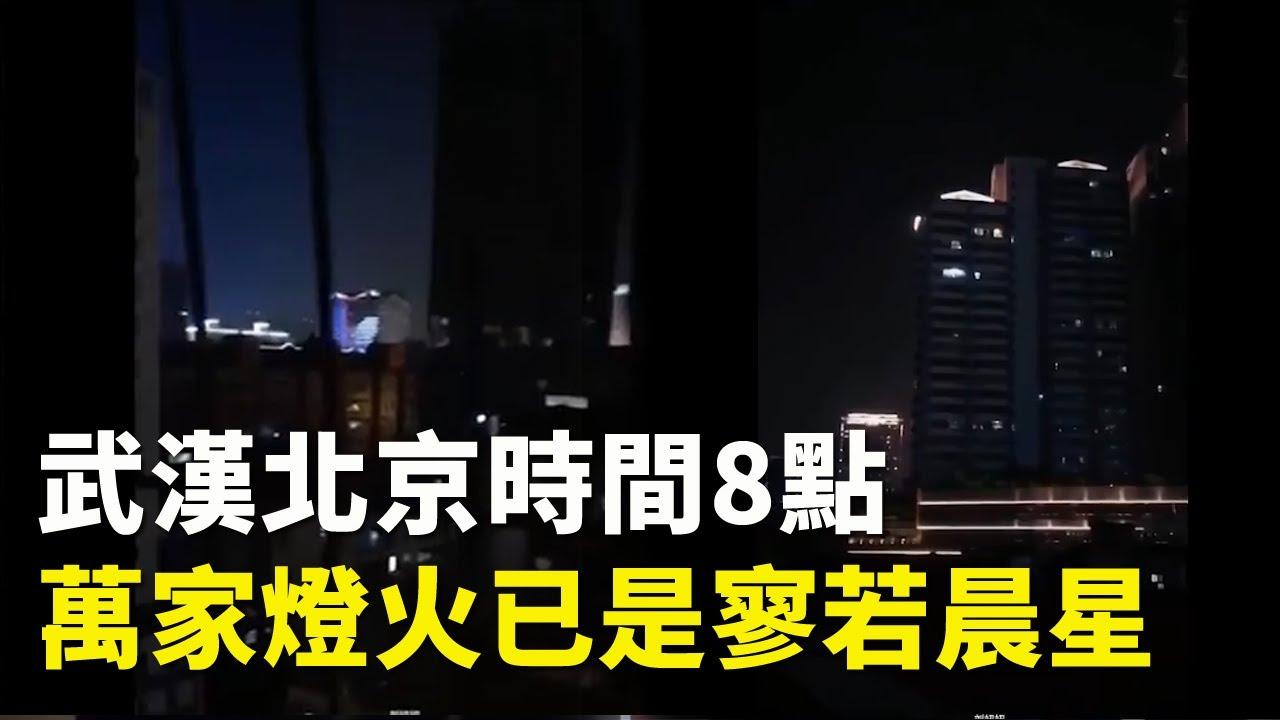 這是武漢北京時間8點。可以看出來,但是實實在在的事實不能造假 ...