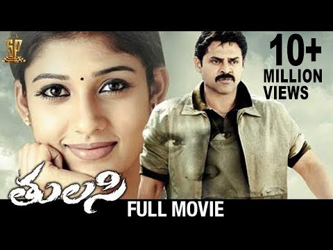 Tulasi Full Movie  Venkatesh  Nayanthara  Shriya  DSP  Boyapati Srinu  Suresh Productions