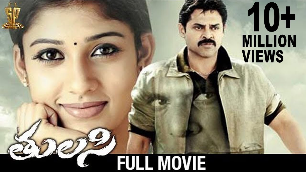Download Tulasi Full Movie | Venkatesh | Nayanthara | Shriya | DSP | Boyapati Srinu | Suresh Productions