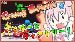 G02【ゲーム実況】決戦、いるはーとVSコンパイルハート一派 焼肉の行方やいかに!②【Gang Beasts】