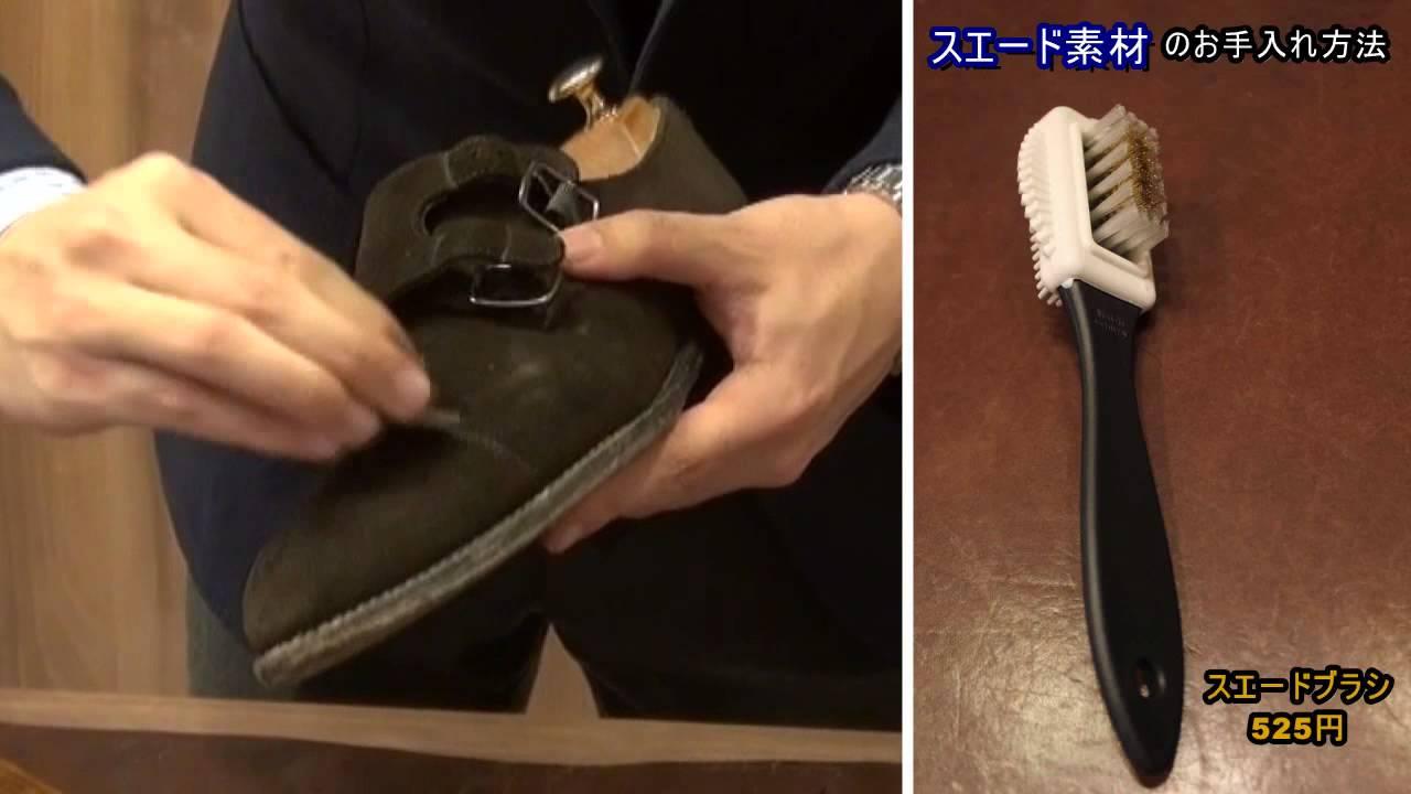 【博多阪急】靴のお手入れ方法(スエード素材編) , YouTube