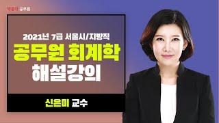 [2021 지방직 7급 해설강의] 공무원회계학 기출문제…