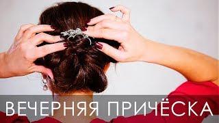 Вечерняя причёска  [Настоящая женщина]
