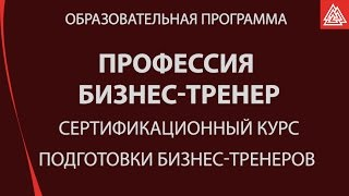 Сертификационный курс обучения бизнес-тренеров.  Московский институт психоанализа