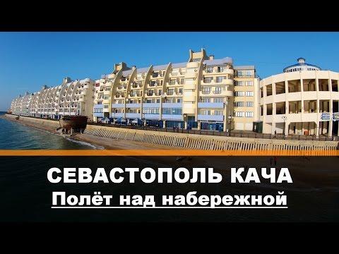 Посёлок Кача Севастополь Полёт над набережной The village of Kacha Sevastopol