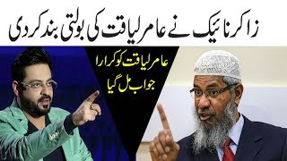 Dr. Amir Liaquat Hussain Receive Answer from Dr. Zakir Naik on his Ashamed Act Muslim Views