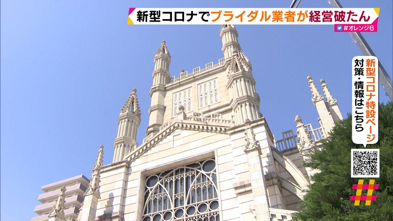 Photo of 新型コロナで 浜松のブライダル業者が経営破たん | SBSnews6