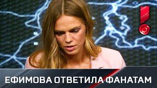Юлия Ефимова ответила на вопросы подписчиков «Матч ТВ» в соцсетях