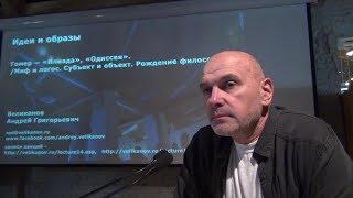 Андрей Великанов. Начало 2-ой лекции курса 2017-18.