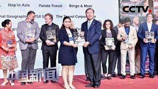 [中国新闻] 北京举办入境游全球合作伙伴峰会 招揽海外游客 | CCTV中文国际