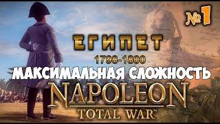 Napoleon: Total War - Египетская кампания на максимальной сложности