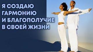 Создаем гармонию и благополучие