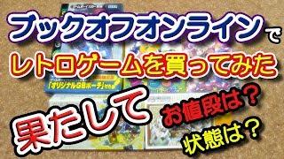 【ゆっくり開封動画】 Vol.06 ブックオフオンラインで購入してみた 【しばいぬGAMES】