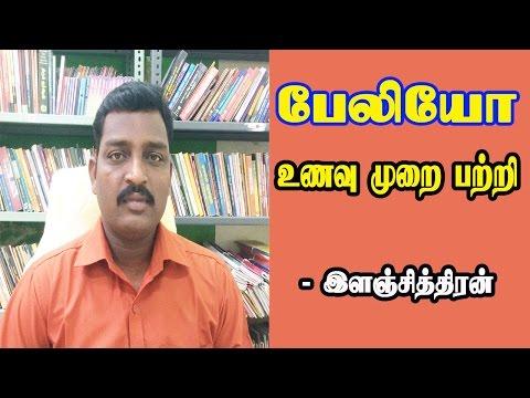 What is Paleo Diet - Explain in Tamil