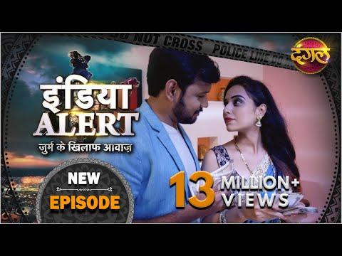 India Alert || Episode 183 || Pati Patni Aur Paisa ( पति पत्नी और पैसा ) || इंडिया अलर्ट Dangal TV