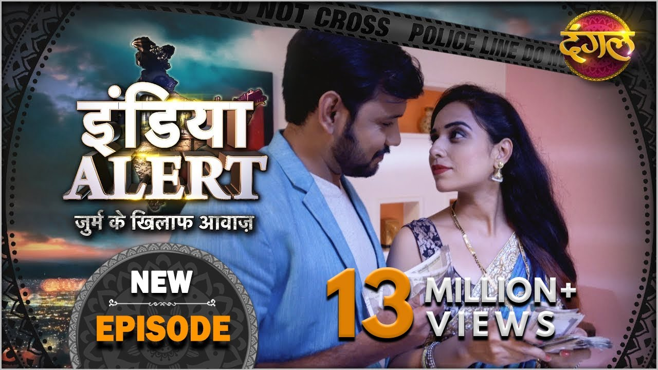 Download India Alert || Episode 183 || Pati Patni Aur Paisa ( पति पत्नी और पैसा ) || इंडिया अलर्ट Dangal TV