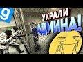 ОРУЖЕЙНИК АФЕРИСТ garry s mod mp3