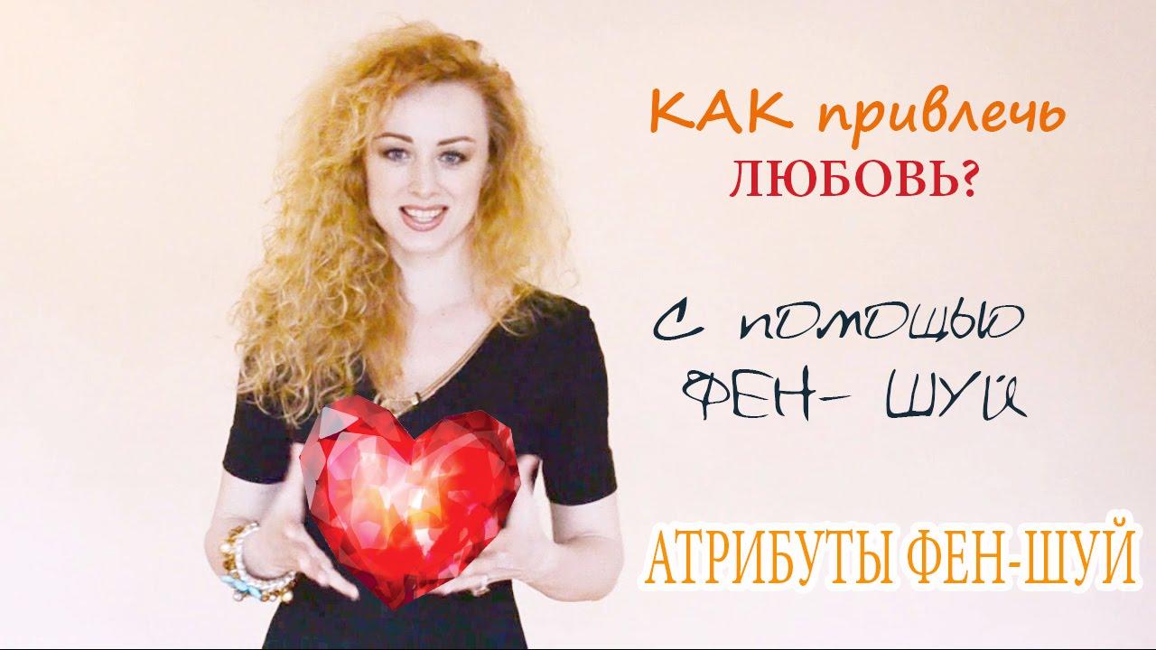 ❤ Как привлечь любовь ❤ !!! Талисманы Фен-шуй