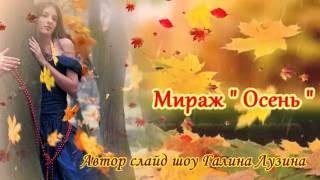 """Мираж """" Осень """""""