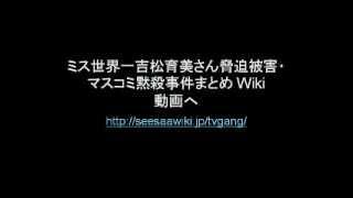 ミス世界一吉松育美さん脅迫被害・マスコミ黙殺事件まとめ http://seesa...