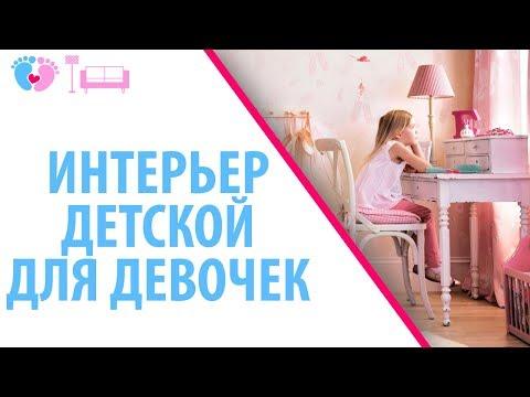 Интерьер детской спальни для двух девочек. Детская комната для двоих