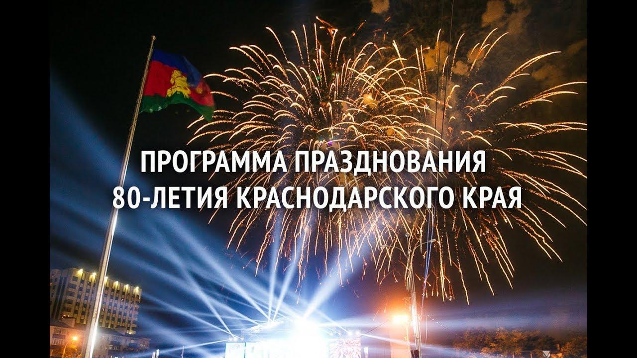 День рождения Краснодарского края будет отмечаться 16 сентября    Развлекательные Программы Краснодар