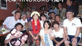 大塚・ANOKORO開店4周年パーティー写真集【改】 大塚びる 検索動画 5