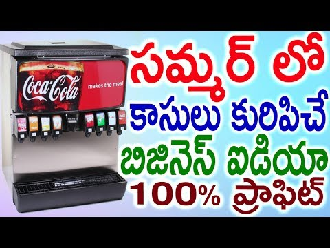365 Days Profitable Business /Soft Drink Making Business /Monthly Earning Rs 90000/Business Ideas
