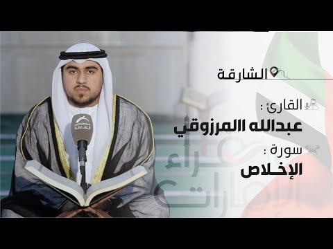 قراء الامارات | القارئ : عبدالله المرزوقي  | سورة الاخلاص