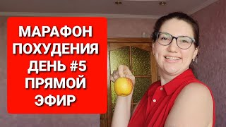 -55 КГ! МАРАФОН ПОХУДЕНИЯ День #5 Прямой эфир / как похудеть мария мироневич