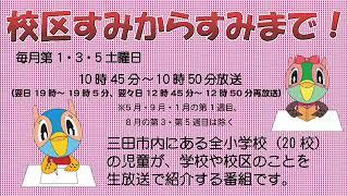 校区すみからすみまで「三田小学校の紹介」平成30年9月15日放送