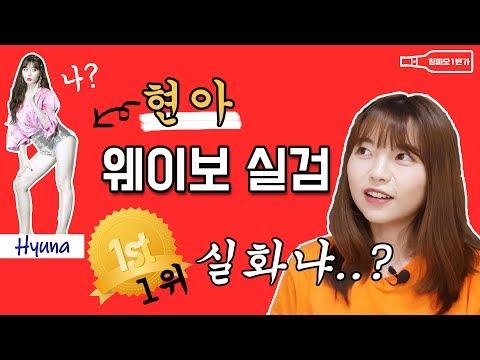 [HyunA 현아 泫雅]_