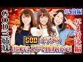 【パチスロ実戦術シリーズ】GOD三姉妹~写メ対決編~ #2 前編