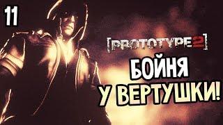 Prototype 2 Прохождение На Русском #11 — БОЙНЯ У ВЕРТОЛЕТА!