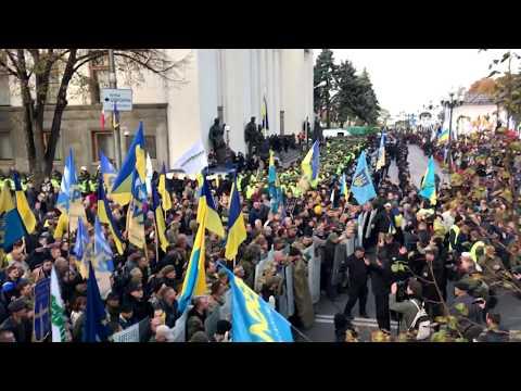 Украина против Порошенко / Киев 17.10.2017 / Митинг у верховной рады