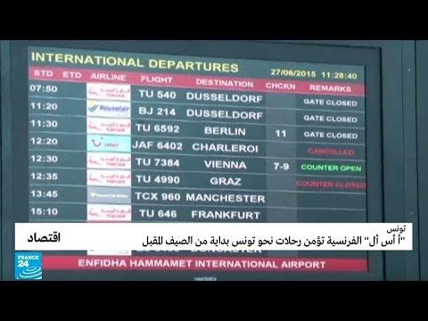 شركة الطيران الفرنسية -أ أس أل- ستؤمن رحلات نحو تونس  - نشر قبل 50 دقيقة