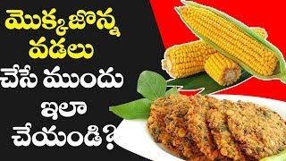 మొక్కజొన్నగారెలు | Mokkajonna Garelu Making in telugu  | Corn Vada
