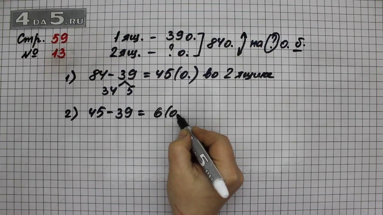 Страница 100 Задание 11 – Математика 3 класс Моро – Учебник Часть .