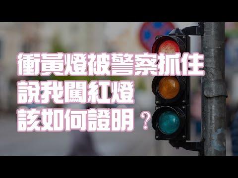 衝黃燈被警察抓住 說我闖紅燈 該如何證明?