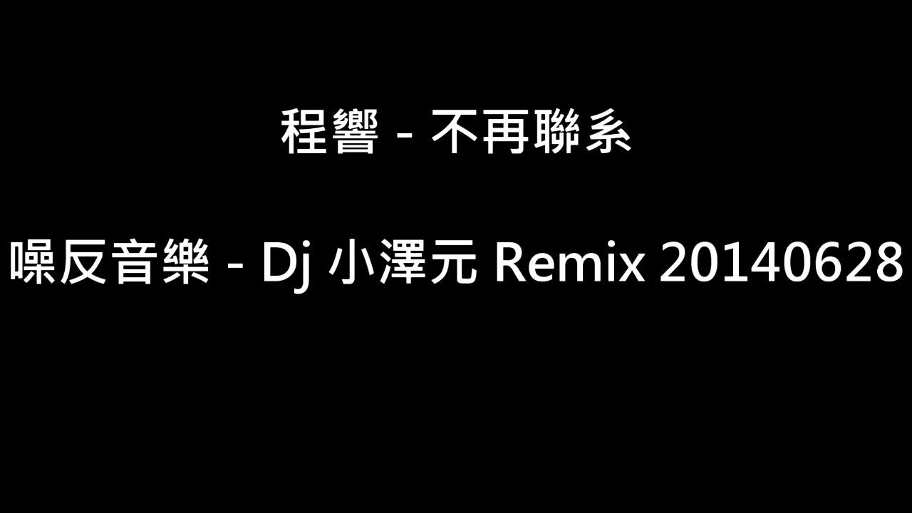 程響 - 不再聯繫 [ Dj 小澤元 Official Remix ] Rap ft. 陳政文