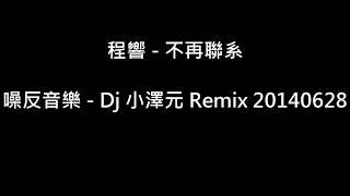 程響 - 不再聯繫 [ Dj 小澤元 Official Remix ]