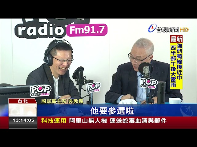 為求公平吳敦義擬徵召韓國瑜初選