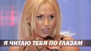 Инна Афанасьева - Я читаю тебя по глазам - (дуэт с Дмитрием Смольским)