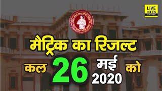 Bihar Board Matric Result 2020 कल निकलेगा, BSEB अध्यक्ष Anand Kishore ने दी जानकारी l LiveCities
