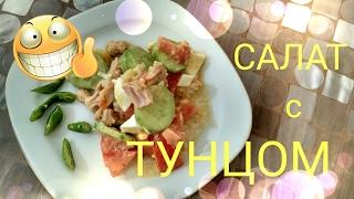 Салат с тунцом  Салат без майонеза. Самый простой салат с тунцом