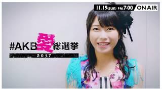 【AKB48】11月19日(日)よる7時~#AKB愛 総選挙 〜2017〜 & Music Video Selection【AbemaTV】 / AKB48[公式] AKB48 検索動画 43