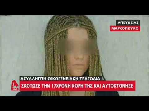 Newsbomb.gr: Σοκάρουν τα νέα στοιχεία για την οικογενειακή τραγωδία